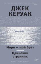 Море - мой брат. Одинокий странник (ebook)