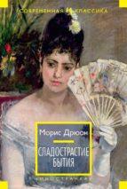 Сладострастие бытия (ebook)