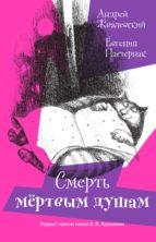 Смерть мертвым душам! (ebook)