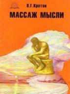 Массаж мысли (ebook)