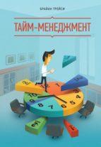 Тайм-менеджмент (ebook)