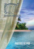 Райский остров (ebook)